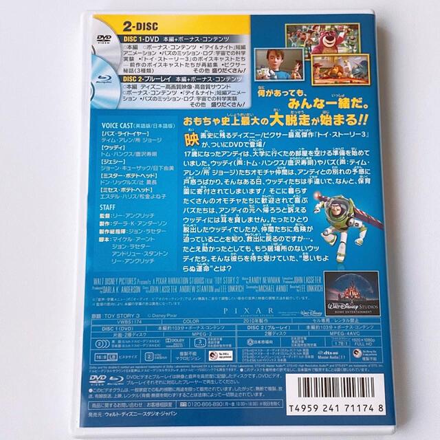 トイ・ストーリー(トイストーリー)のトイストーリー3 ブルーレイのみ 純正ケース付き! 美品 ディズニー ピクサー エンタメ/ホビーのDVD/ブルーレイ(キッズ/ファミリー)の商品写真