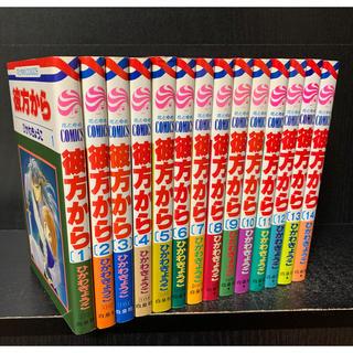 ハクセンシャ(白泉社)の彼方から 全巻 全14巻セット ひかわきょうこ 花とゆめコミックス 少女漫画(全巻セット)