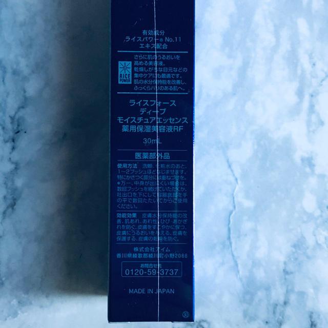 ライスフォース(ライスフォース)のライスフォース ディープモイスチュアエッセンス(美容液)60日分 30ml コスメ/美容のスキンケア/基礎化粧品(美容液)の商品写真