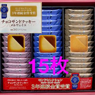 NEW・コロンバン・モンドセレクション3年金賞受賞チョコサンドクッキー 15枚