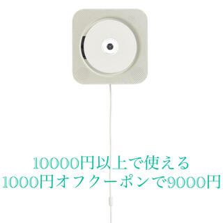 MUJI (無印良品) - 新品   無印良品  壁掛式CDプレーヤー
