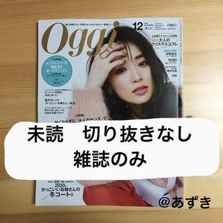 ショウガクカン(小学館)の【未読】Oggi オッジ 2020年12月号(ファッション)
