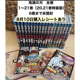 8/10購入【鬼滅の刃】21巻まで!特装版付!(少年漫画)