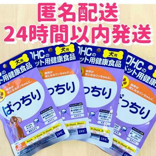 ディーエイチシー(DHC)の【4袋セット】DHC 愛犬用サプリメント ぱっちり(60粒)(ペットフード)
