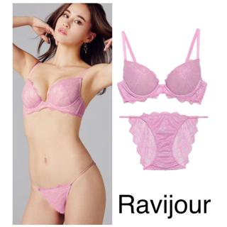 ラヴィジュール(Ravijour)のRavijour ライトレースグラマーアップモールド ブラ&Tバック ピンク(ブラ&ショーツセット)