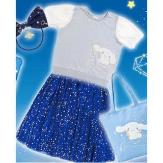 シナモロール(シナモロール)のシナモロール 夜空シリーズ Tシャツ+スカートセット(その他)