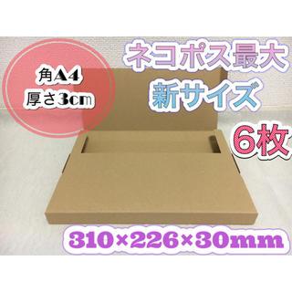 ⑩【6枚セット】ネコポス対応 新規格 角A4 段ボール箱