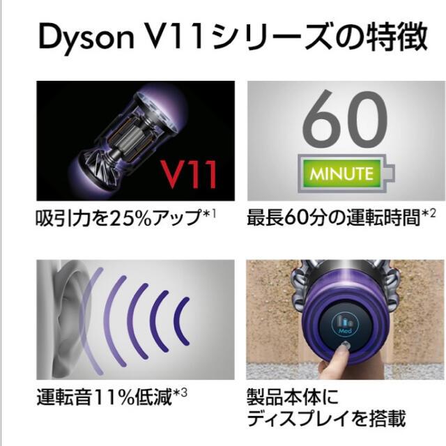 Dyson(ダイソン)のキャンディ様専用 未開封 Dyson V11 Fluffy+ SV14FFCOM スマホ/家電/カメラの生活家電(掃除機)の商品写真