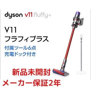 Dyson - 残り1品【新品未開封】Dyson V11 Fluffy+ SV14FFCOM