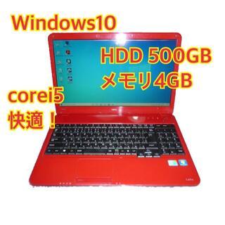 エヌイーシー(NEC)の☆快適NEC☆ノートパソコン windows10 メモリ4GB HDD500GB(ノートPC)