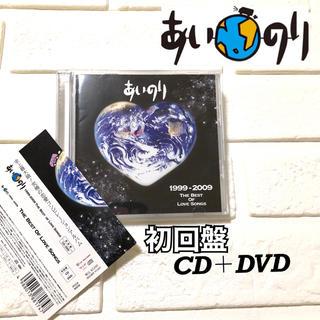 「あいのり」1999-2009 THE BEST OF LOVE SONGS(テレビドラマサントラ)
