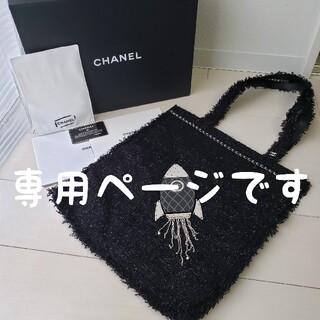 CHANEL - 未使用【シャネル】ツイード ロケットモチーフ ココマーク トートバッグ