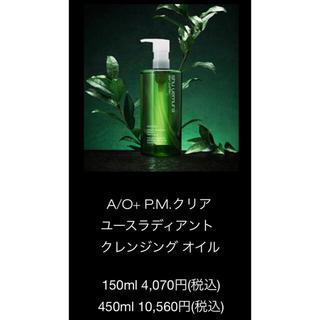 shu uemura - シュウウエムラ クレンジングオイル A/O P.Mクリアユースラディアント