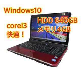 富士通 - ☆快適富士通ノートパソコン win10 メモリ4GB HDD640GB