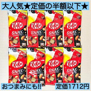 Nestle - 8袋★キットカット スナックス チョコ/ナッツ/アーモンド お菓子やおつまみにも