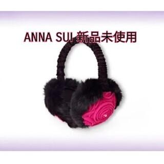 ANNA SUI - ANNA SUI 新品未使用 イヤーマフ 紫 アナスイ