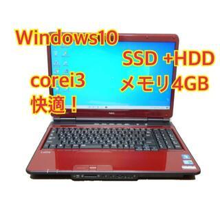 エヌイーシー(NEC)の☆快適NECノートパソコン win10 メモリ4GB HDD+SSD(ノートPC)