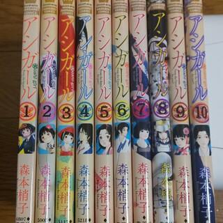 シュウエイシャ(集英社)のアシガール 1〜10巻セット 森本梢子(少女漫画)