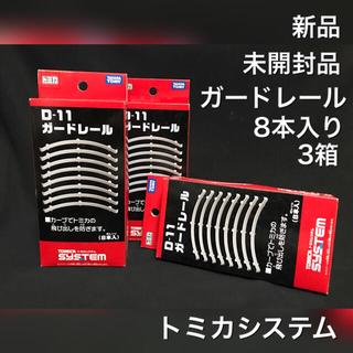 Takara Tomy - トミカ どうろ ガードレール トミカシステム 3箱