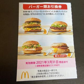 マクドナルド - マクドナルド株主優待券ハンバーガー引換券
