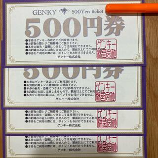 ゲンキー 株主優待 2000円分