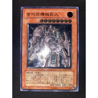 遊戯王 - 遊戯王 古代の機械巨人 レリーフ