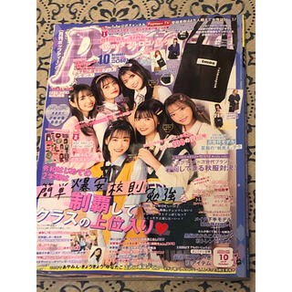 Popteen2019.10✩.*˚雑誌のみ