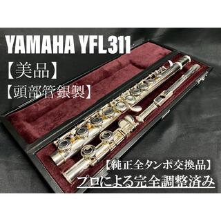 ヤマハ - 【美品 メンテナンス済】YAMAHA  YFL311 フルート 頭部管銀製