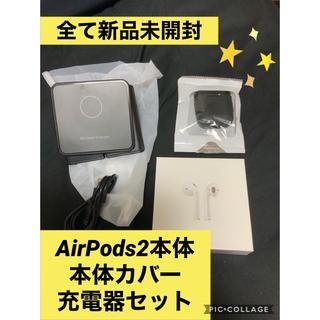 Apple - [セット商品]Airpods2、充電器、カバーセット