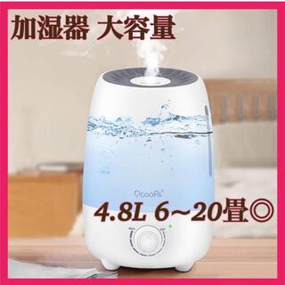 ◈新品◈加湿器 大容量 4.8L 6~20畳対応◎◎◎