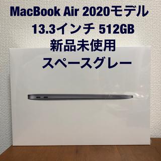 Mac (Apple) - 新品 MacBook Air 2020 MVH22J/A スペースグレイ