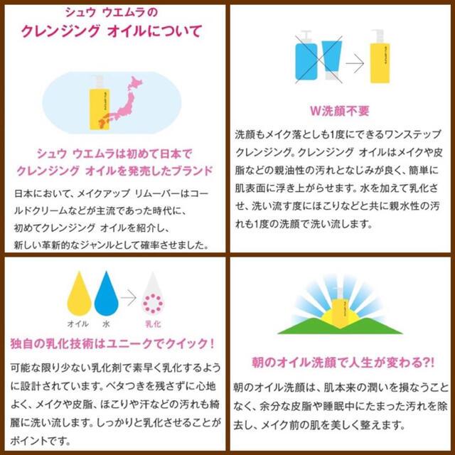 shu uemura(シュウウエムラ)の【shu uemura】シュウウエムラ アルティム8 クレンジングオイル コスメ/美容のキット/セット(サンプル/トライアルキット)の商品写真