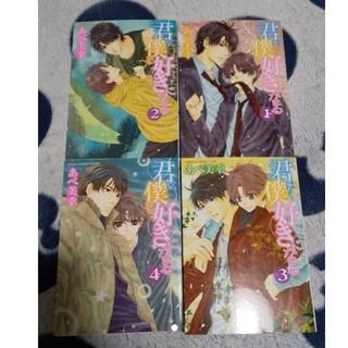 絶版 あべ美幸 君は僕を好きになる  全4巻(全巻セット)