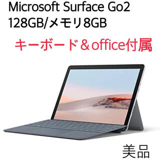 Microsoft - 【美品】Surface Go2純正キーボード+office付