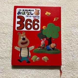 ショウガクカン(小学館)のおはなし366 一日一話・読み聞かせ 後巻(絵本/児童書)