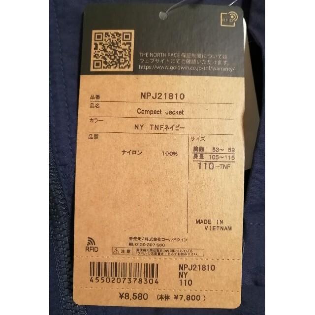 THE NORTH FACE(ザノースフェイス)の新品 ノースフェイス コンパクトジャケット 110 キッズ TNFネイビー キッズ/ベビー/マタニティのキッズ服男の子用(90cm~)(ジャケット/上着)の商品写真
