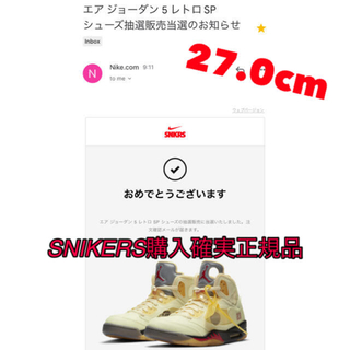 "NIKE - AJ5 × off white ""Sail"" /.SNIKERS購入 27cm"