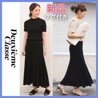 DEUXIEME CLASSE - 【ドゥーズィエムクラス】新品・タグ付き リブニットスカート 定価 39,600円