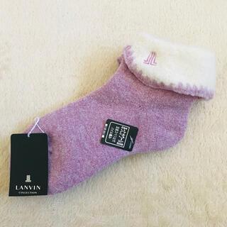 ランバン(LANVIN)のLANVIN  モコモコ靴下(ソックス)