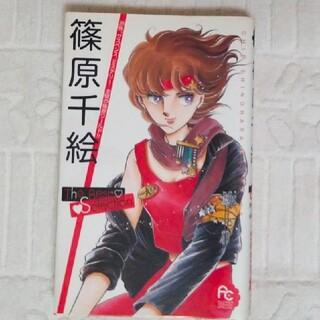 ショウガクカン(小学館)の篠原千絵the best selection(少女漫画)