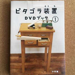 ショウガクカン(小学館)のピタゴラ装置DVDブック1 DVD(キッズ/ファミリー)