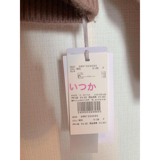 snidel(スナイデル)のsnidel ケーブルボリュームニットプルオーバー レディースのトップス(ニット/セーター)の商品写真