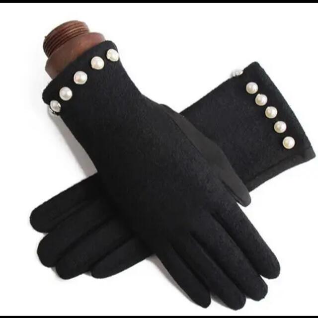 【新品】レディース 手袋 あったかグローブ パール風 黒 ブラック レディースのファッション小物(手袋)の商品写真