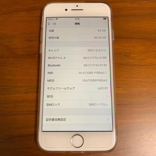 iPhone - iPhone8 シルバー silver 64GB SIMフリー 本体