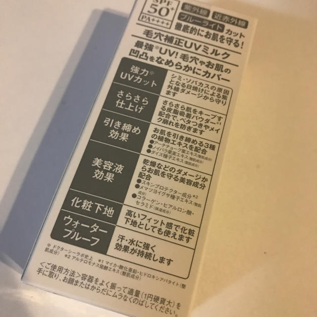 Dr.Ci Labo(ドクターシーラボ)のドクターシーラボ さらさらUVミルク UV&WHITE 日焼け止め乳液 コスメ/美容のボディケア(日焼け止め/サンオイル)の商品写真