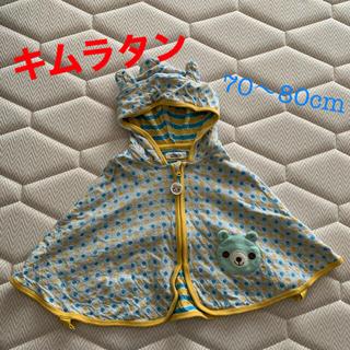キムラタン(キムラタン)のキムラタン ピッコロ ポンチョ 70cm 〜80cm (カーディガン/ボレロ)