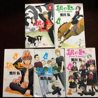 ショウガクカン(小学館)の銀の匙 1〜5巻 セット(少年漫画)