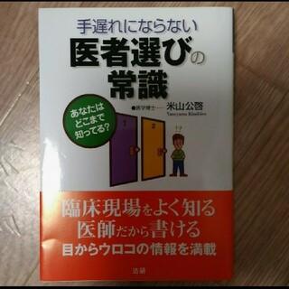 「手遅れにならない医者選びの常識」(健康/医学)