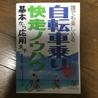 アイコージ(ICOZI)の自転車乗り快走ノウハウ 基本から応用まで(趣味/スポーツ/実用)
