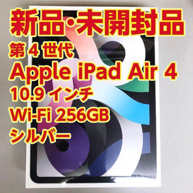 iPad(アイパッド)の新品 Apple iPad Air4 10.9インチ Wi-Fi 256GB 銀 スマホ/家電/カメラのPC/タブレット(タブレット)の商品写真